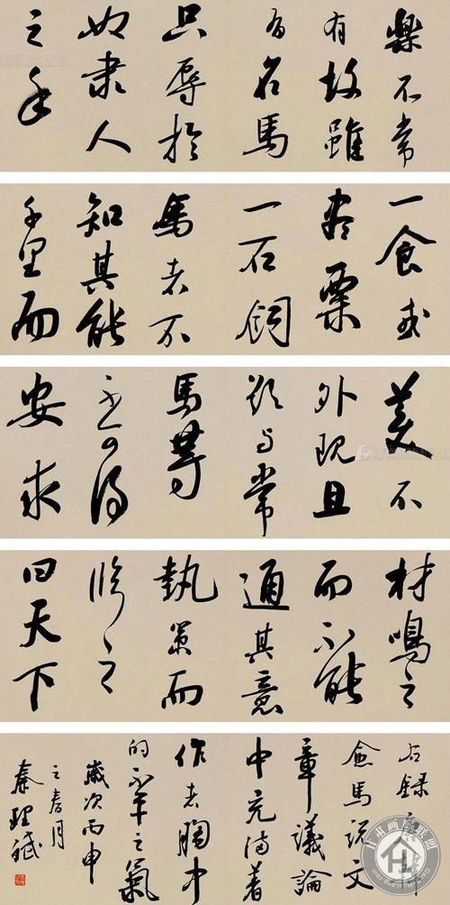 甘肃书法家秦理斌作品北京保利2016春拍322000元成交图片
