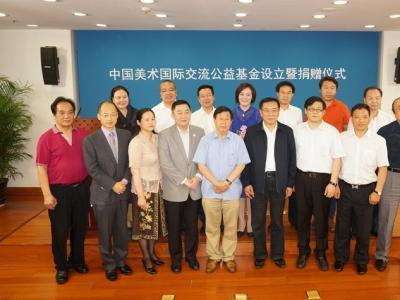 中国美术国际交流公益基金在京举行设立暨捐赠仪式