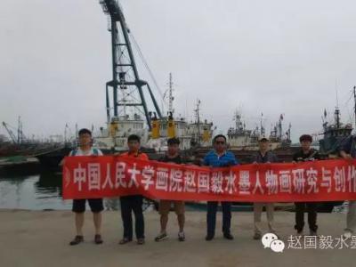 赵国毅导师带人民大学画院学生在威海写生