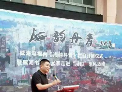 画家徐生华参加《海韵丹青》书画栏目开播仪式