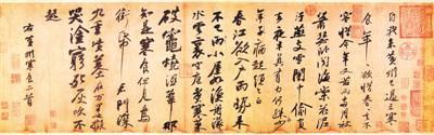 书法对于中国人宛如性命