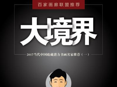 大境界·2017当代中国收藏潜力书画名家专题推荐邀请函