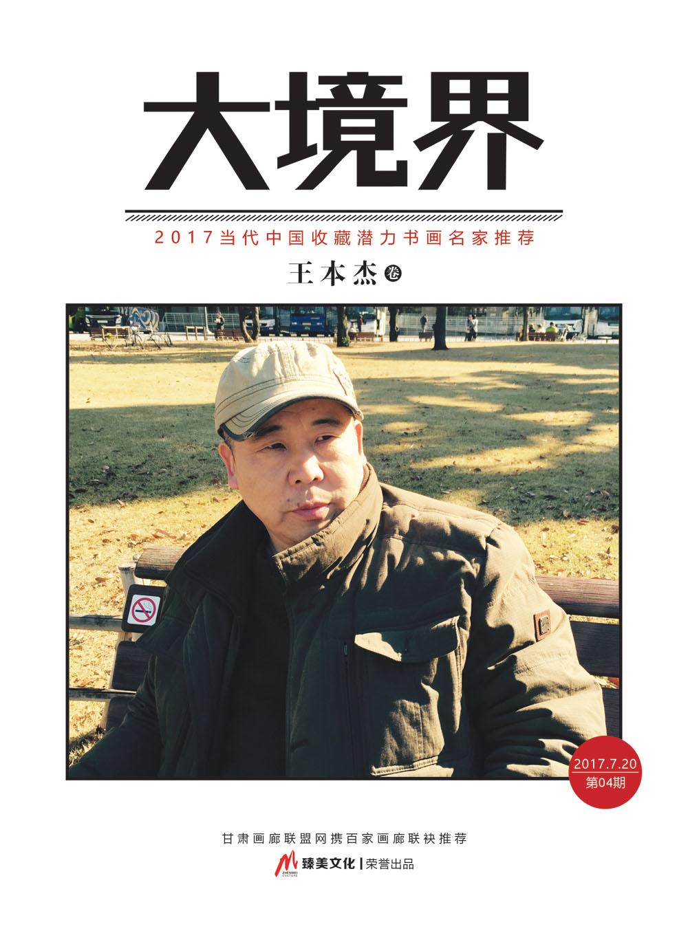 1封面大境界·2017当代中国书画名家推荐——王本杰(专辑)