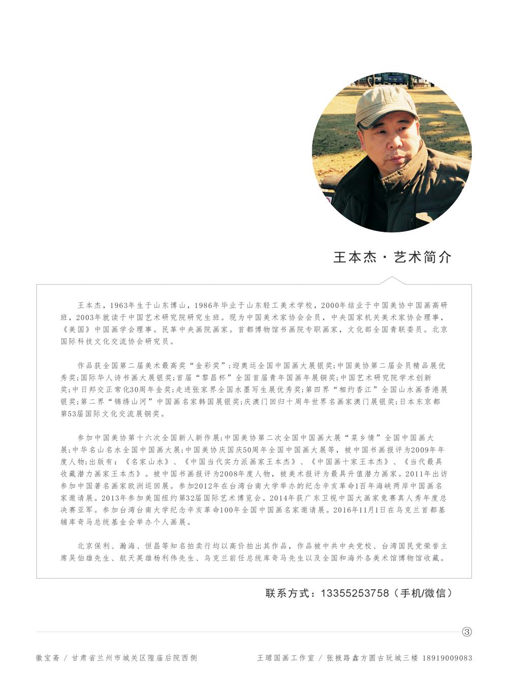 大境界·2017当代中国书画名家推荐——王本杰(专辑)3