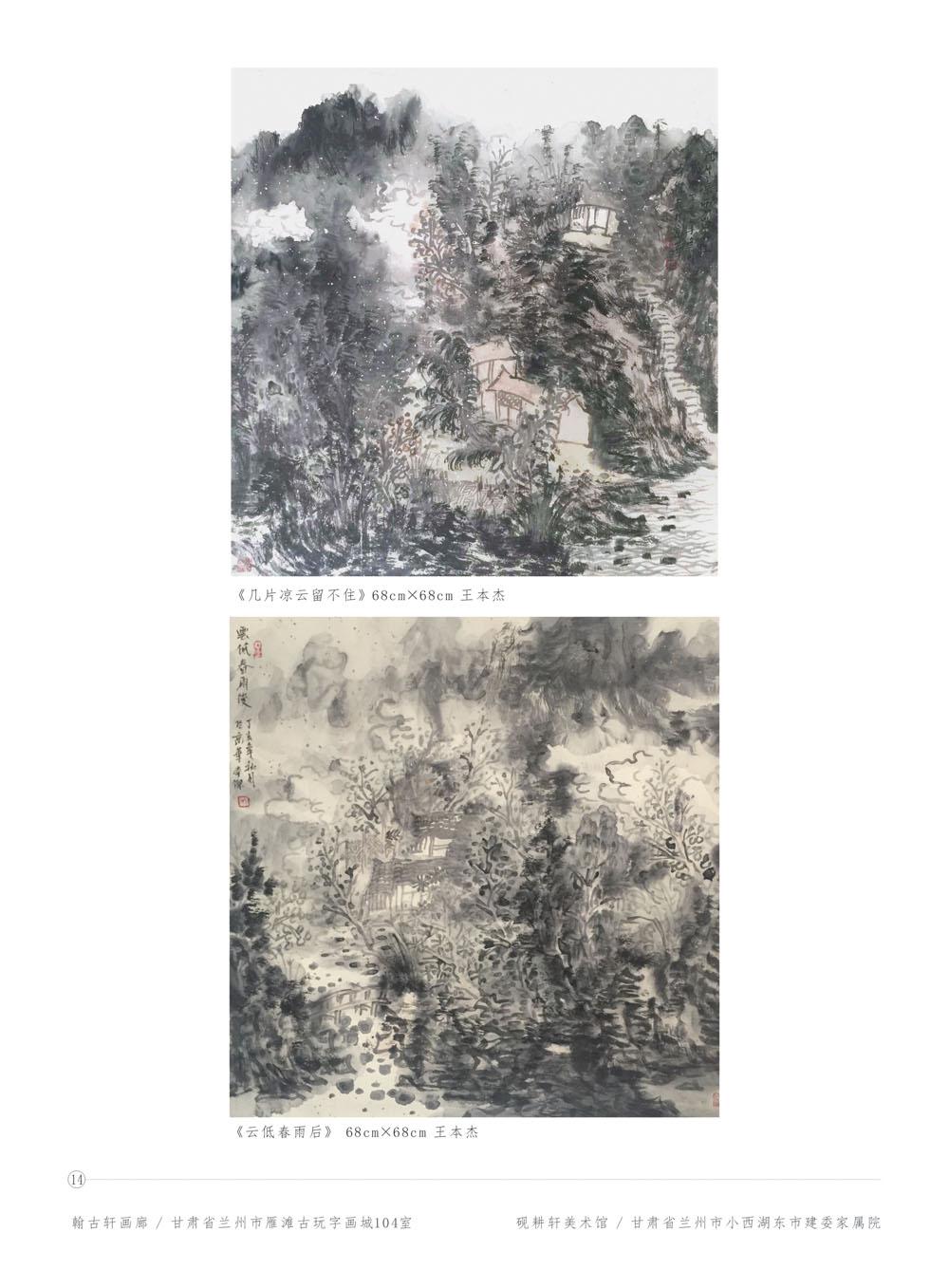 大境界·2017当代中国书画名家推荐——王本杰(专辑)