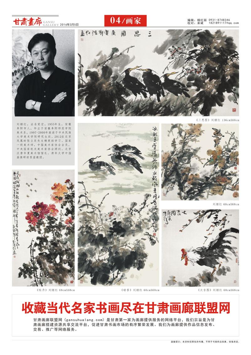 甘肃画廊4