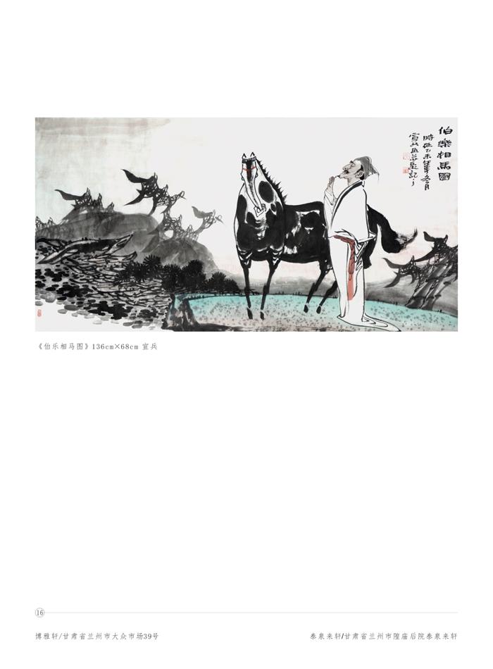 大境界·2017当代中国书画名家推荐——宣兵(专辑)