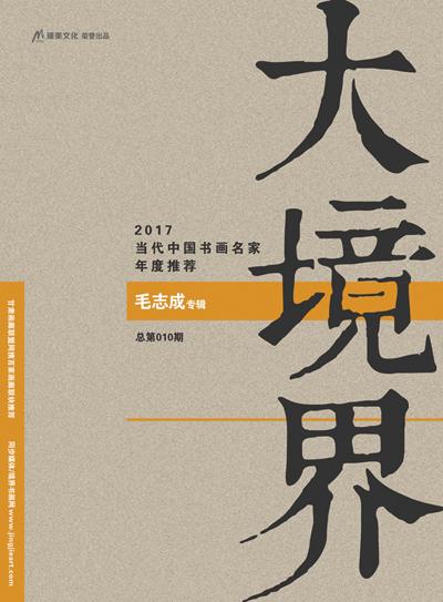 大境界·2017当代中国书画名家推荐—— 毛志成(专辑)