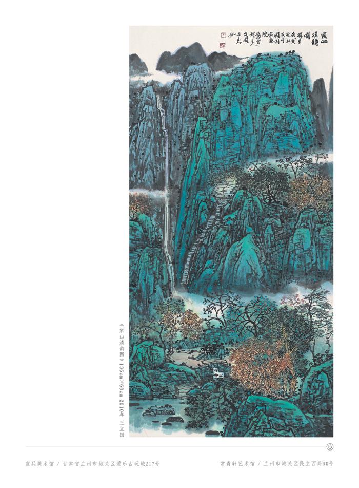 大境界·2017当代中国书画名家推荐—— 王立国(专辑)