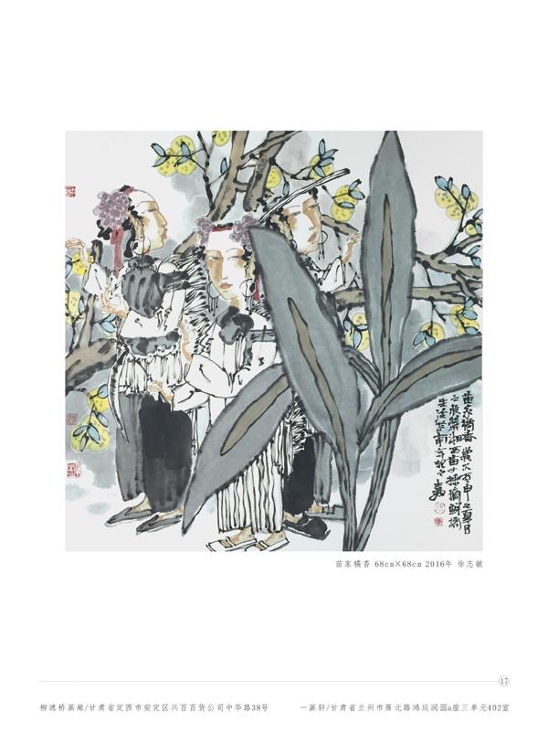 大境界·2017当代中国书画名家推荐——徐志敏(专辑)