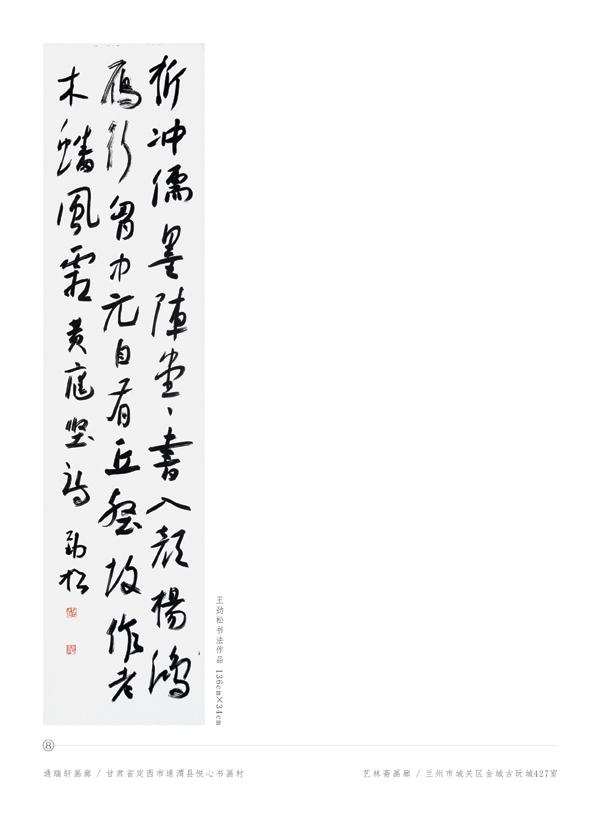 大境界·2017当代中国书画名家推荐——王劲松(专辑)