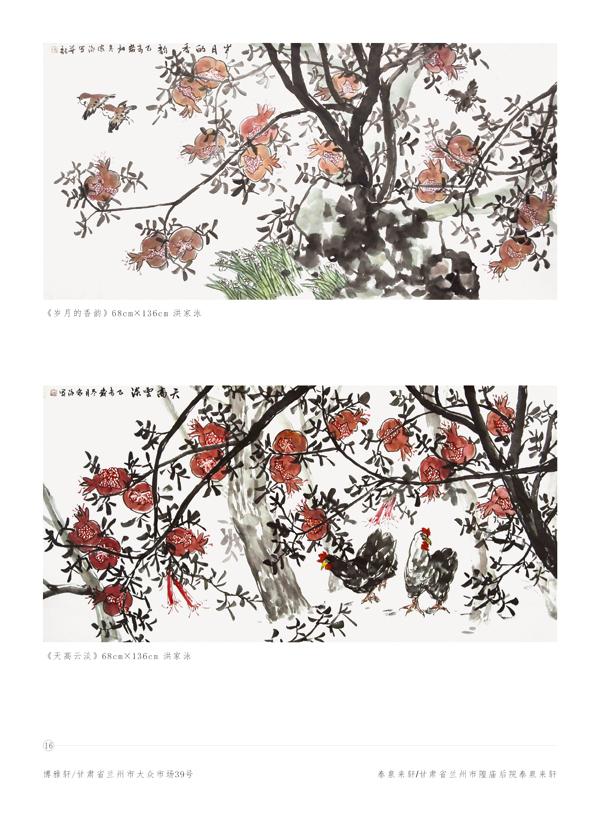 大境界·2017当代中国书画名家推荐——洪家泳(专辑)