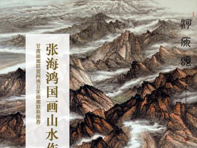 微展  | 张海鸿国画山水作品展