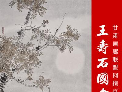 微展 | 王寿石国画作品展