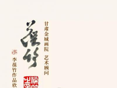 李葆竹国画作品赏析
