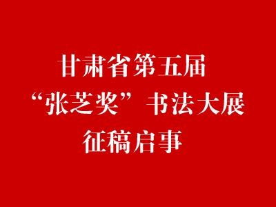 """甘肃省第五届""""张芝奖""""书法大展征稿启事"""