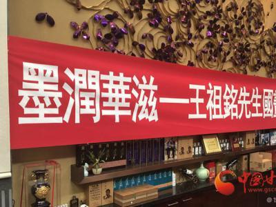 墨润华滋—王祖铭先生国画作品展在兰州举行(图)