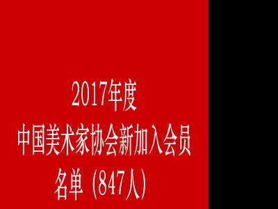 2017年度中国美术家协会新加入会员名单(847人)