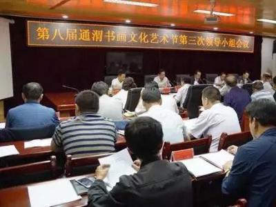 第八届通渭书画文化艺术节第三次领导小组会议召开