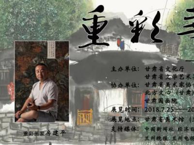 重彩华韵—房建平重彩绘画艺术作品展将于7月25日在甘肃美术馆举办