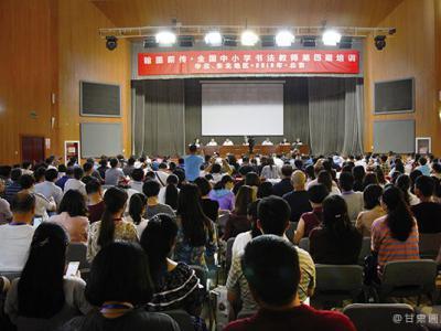 """""""翰墨薪传·全国中小学书法教师培训项目"""" 第四期国家级培训在北京启动"""