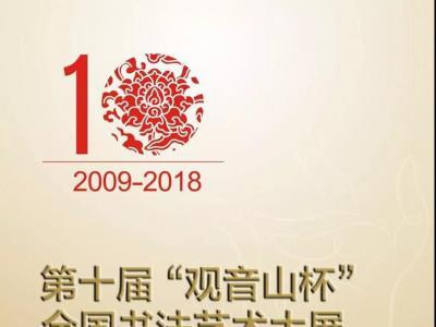 """第十届""""观音山杯""""全国书法艺术大展"""