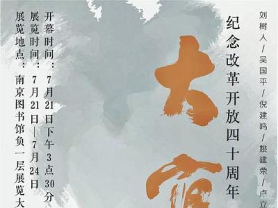 《大写兵心》军旅书画家作品展明日开幕