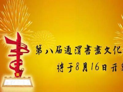 第八届通渭书画文化艺术节8月16日开幕 将全方位展示中国书画艺术之乡魅力