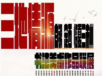 三地情源——白银、定西、临夏三市州 书法美术作品联展展讯