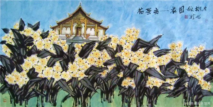 中国画《老挝的鸡蛋花》