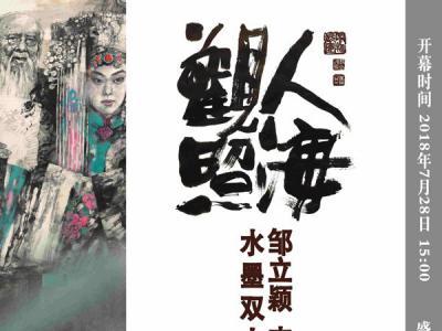 人海·观照——邹立颖 李冬水墨双人展7月28日在北京开幕