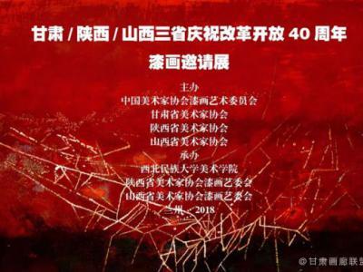 甘、陕、晋漆画邀请展11月开展拟征集80幅作品