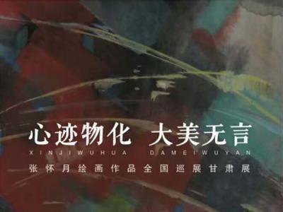 张怀月国画作品全国巡回展(甘肃)将于8月15日在甘肃美术馆举办
