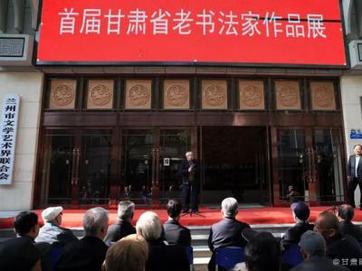 首届甘肃省老书法家作品展在兰州开幕