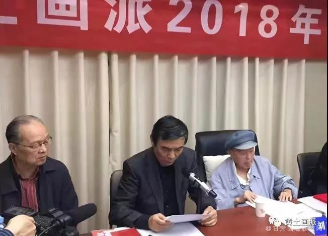 黄土画派艺术研究院成立十四周年暨2018年会隆重召开