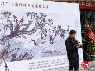 """""""千秋问道-潘锡林中国画作品展""""开幕式在扬州举行"""