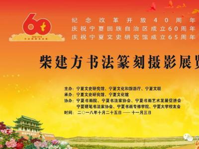 柴建方书法篆刻摄影展览将于10月25日启幕