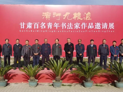 滨河九粮液· 甘肃百名青年书法家作品邀请展10月29日在甘肃美术馆开幕