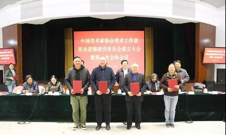 中国美协美术工作者职业道德建设委员会成立大会暨第一次全体会议在京召开