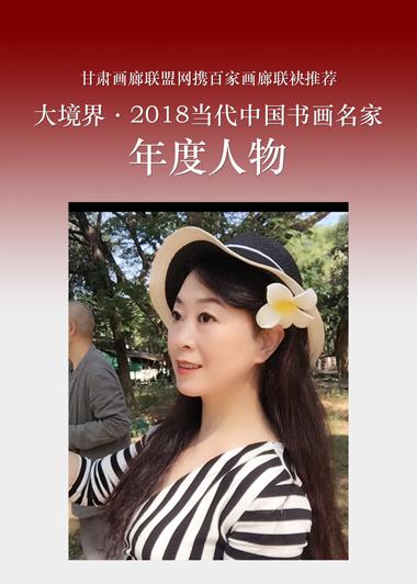 『大境界』2018当代中国书画名家年度人物 | 金格格