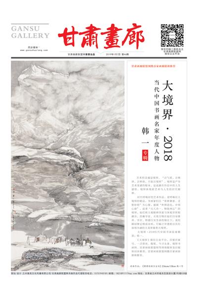 《甘肃画廊》第47期