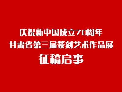 庆祝新中国成立70周年甘肃省第三届篆刻艺术作品展征稿启事