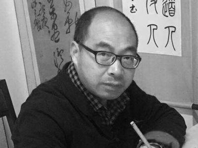大境界·2019当代中国书法名家推荐 | 吕永生