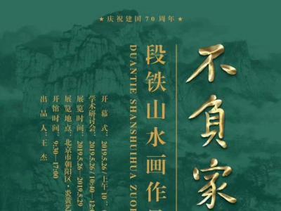 """""""不负家山""""——段铁山水画作品展"""