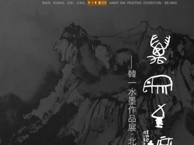 万象至境——韩一水墨作品展及研讨会在北京举办