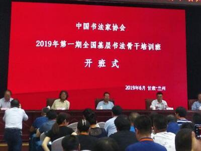 """""""中国书法家协会2019年第一期全国基层书法骨干培训班""""在兰州开班"""