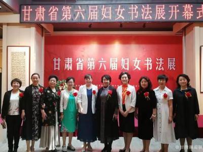 甘肃省第六届妇女书法展在甘肃艺术馆开幕(附部分展览作品)