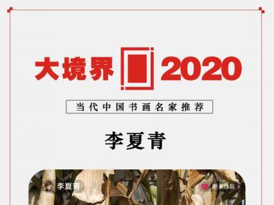大境界·2020当代中国书画名家推荐 | 李夏青