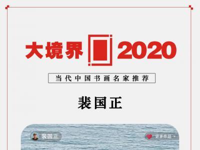 大境界·2020当代中国书画名家推荐 | 裴国正