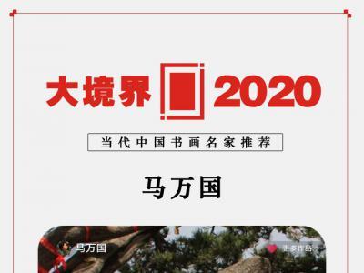 大境界·2020当代中国书画名家推荐 | 马万国